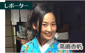 高嶋香帆がかわいい!志村けんとの噂や彼氏・実家(居酒屋)を調べました!のサムネイル画像