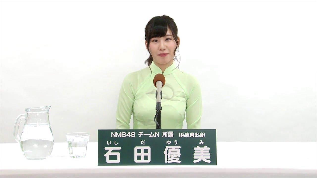 NMB48石田優美のセクシー水着グラビア画像まとめ!カップ数は?のサムネイル画像