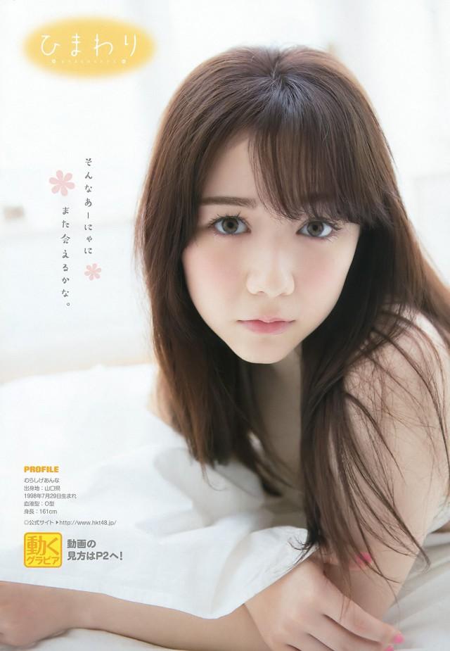 村重杏奈(HKT48)のセクシー水着グラビア画像集!胸のカップ数は?のサムネイル画像