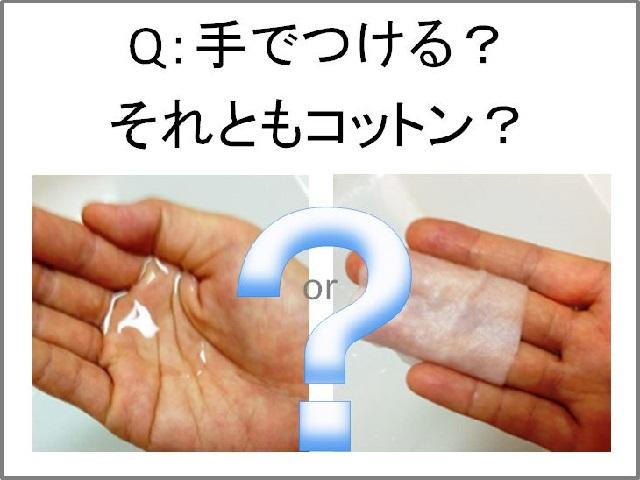 化粧水はコットン?それとも手?正しいパッティングのやり方を調査!のサムネイル画像