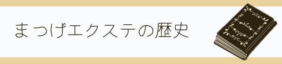マツエク(まつげエクステ)のカールやデザインの種類まとめ!のサムネイル画像
