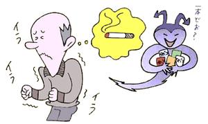 ニコチン依存症の症状とは?治療法・克服方法をまとめてみた!のサムネイル画像