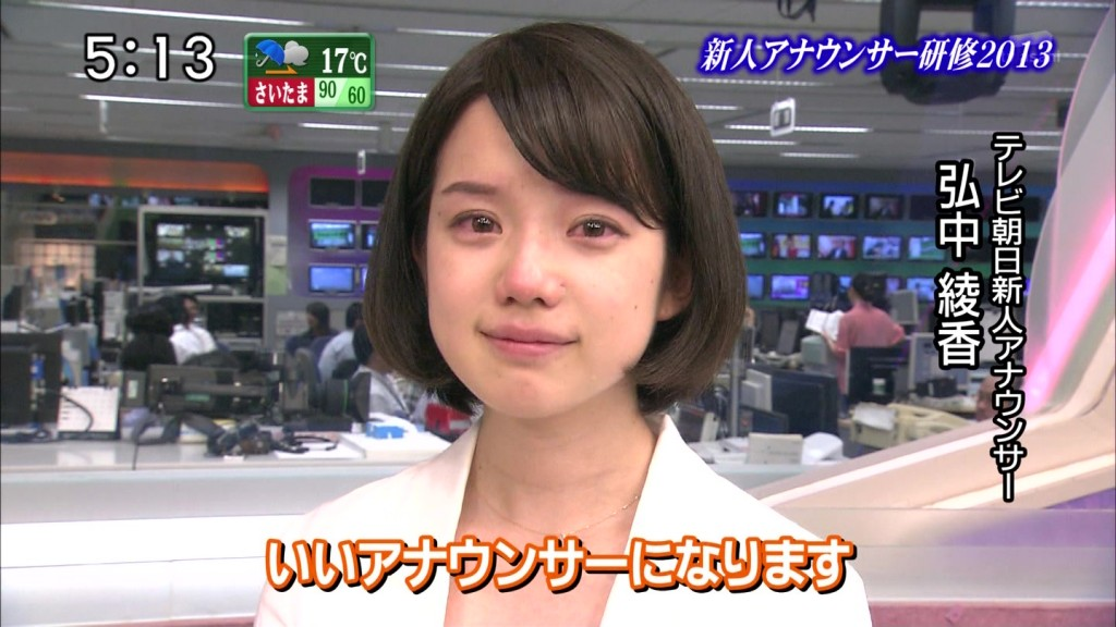 弘中綾香アナウンサーは性格もかわいい!Mステ・ロンハー画像まとめのサムネイル画像