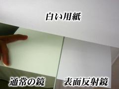 リバーサルミラー(反転鏡)の作り方とアプリまとめ!感想も紹介!のサムネイル画像