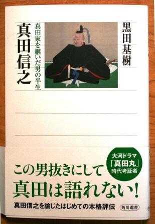 真田幸村の姉・村松殿の生涯。兄弟仲や夫・小山田茂誠との関係に迫る!のサムネイル画像