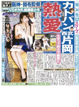 加藤綾子の歴代彼氏まとめ!過去の元カレは?肉食女子という噂は本当?のサムネイル画像
