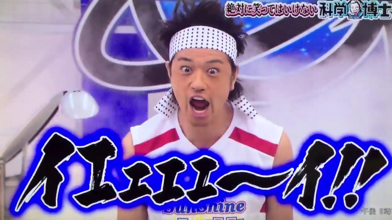 ガキ使・斎藤工のサンシャイン池崎が面白い!【笑ってはいけない