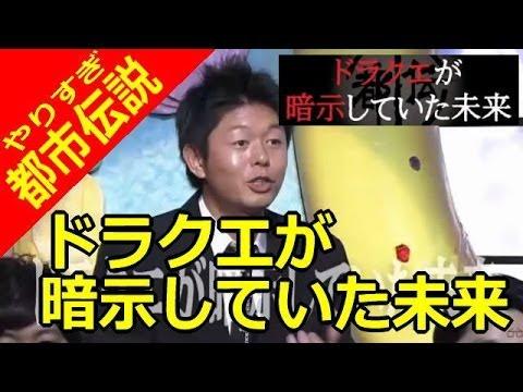 【都市伝説】ドラクエ復活の呪文予言まとめ!【ネタバレ注意 ...