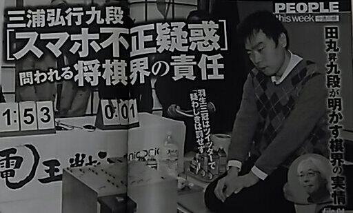 三浦九段のスマホ騒動!将棋ソフト不正使用の真相は?証拠不十分で無罪?のサムネイル画像