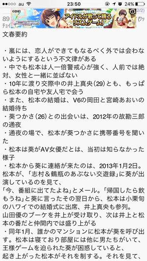 松本潤とセクシー女優・葵つかさが熱愛!井上真央との二股交際【文春】のサムネイル画像
