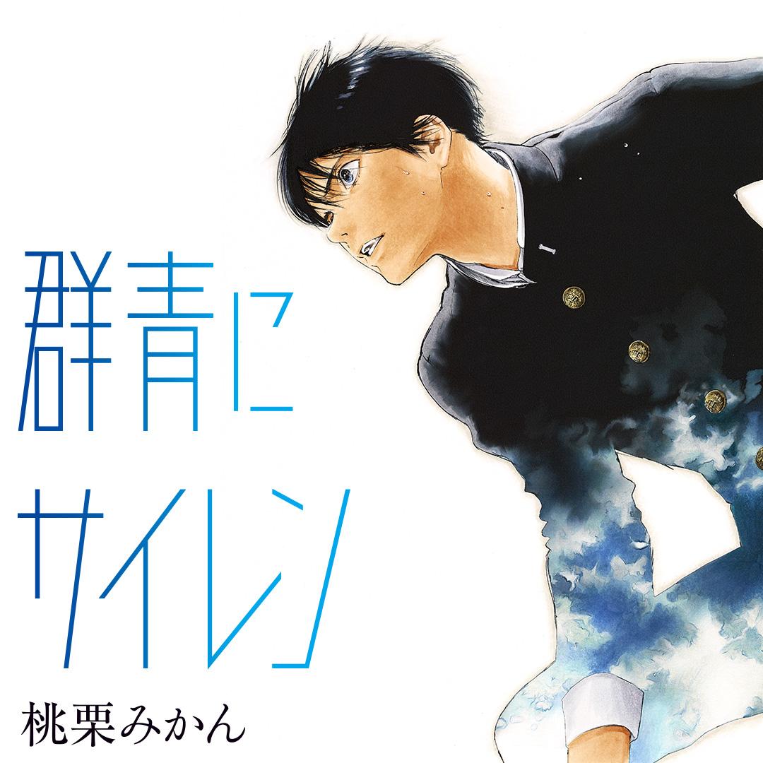 河下水希(いちご100%作者)、別名義・桃栗みかんでは漫画売れずのサムネイル画像