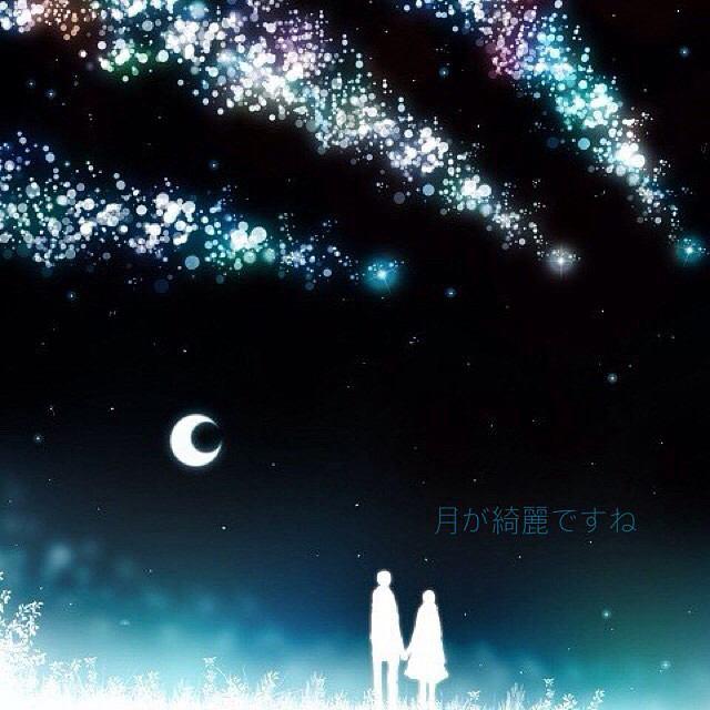 「月が綺麗ですね」への上手な返事・返しは「死んでもいいわ」がベスト?のサムネイル画像