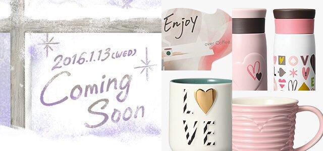 スタバのバレンタイン2017特集!限定マグとタンブラーのデザインや発売日は?のサムネイル画像