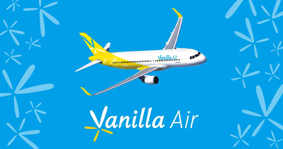 【公式】バニラエア (Vanilla Air) - 国内 海外 レジャー・リゾート路線のLCC 格安航空券の検索・予約