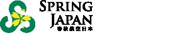 999円キャンペーン!-春秋航空公式サイト
