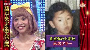 水沢アリーの現在の顔はローラと似てる?サッカー槙野智章(浦和)が熱愛彼氏!のサムネイル画像