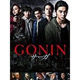 映画『GONIN サーガ』2015年