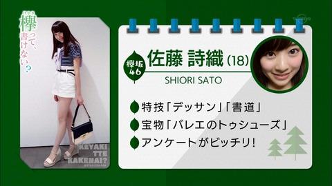 欅坂46佐藤詩織は多摩美術大生で絵がうまい!目の整形疑惑や彼氏も調査!のサムネイル画像