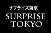 リムジンのレンタルはサプライズ東京