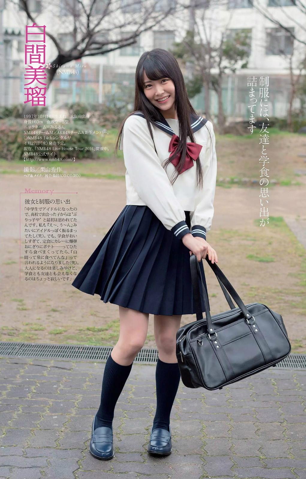 NMB48白間美瑠は超お金持ちで生...