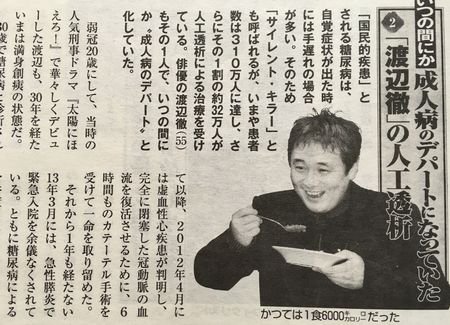 渡辺徹 (俳優)の画像 p1_31