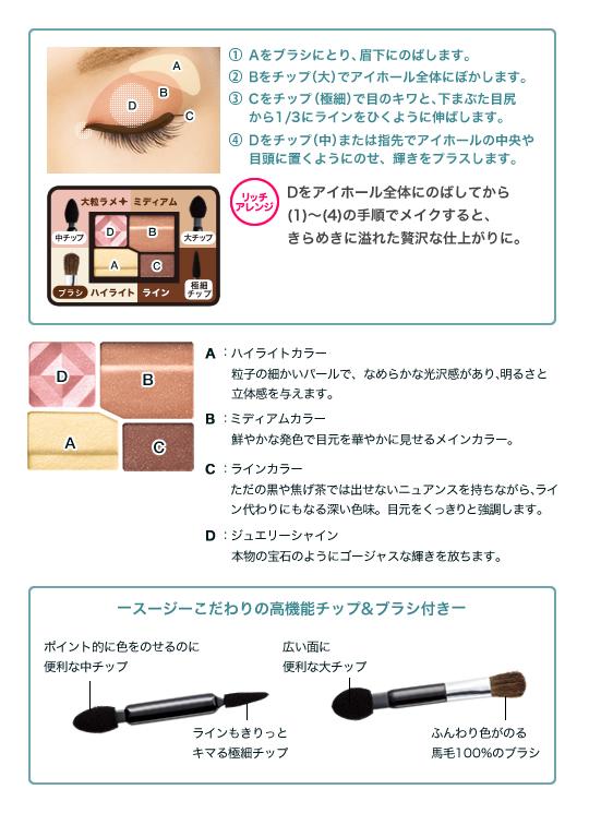 SUSIE N.Y. | Products | Eye