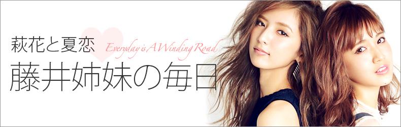 【藤井姉妹の毎日】 藤井萩花・藤井夏恋の公式ブログ | JJnet