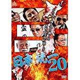 『日本統一』20