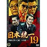 『日本統一』19