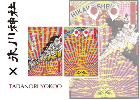 東京の御朱印帳おすすめまとめ!かっこいい&かわいい御朱印帳のサムネイル画像