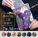 あなたと日本をつなぐ「和雑貨」ブランド「のレン」楽天市場店