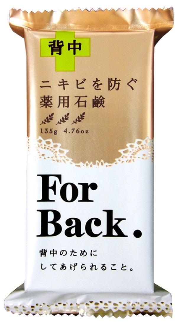 薬用石鹸ForBack