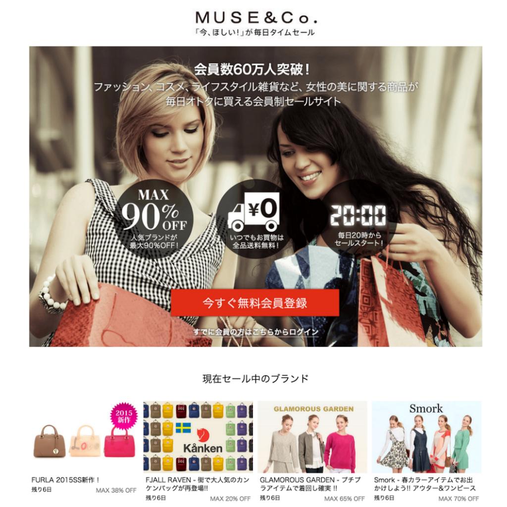 ミクシィ、女性向けファッションEC「MUSE&Co.」を17.6億円で買収 スマホコマース注力へ     TechCrunch Japan