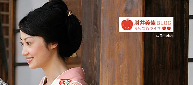 結婚しました|肘井美佳ブログ『りんご☆ライフ』Powered by Ameba