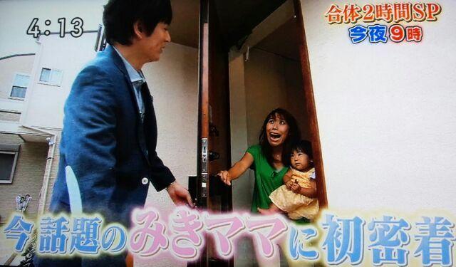 みきママ(藤原美樹)の弟は小山慶一郎!旦那や子供、豪邸自宅を調査のサムネイル画像