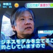 上田育弘の経歴や国籍、逮捕の噂を調査!PPAP商標問題の行方は?のサムネイル画像