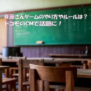 斉藤さんゲームのやり方やルールは?ドコモのCMで話題に!のサムネイル画像